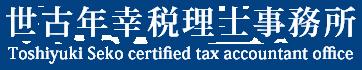 世古年幸税理士事務所では、会計業務、経理支援を行っております。会社・お店の経営サポートはお任せください。